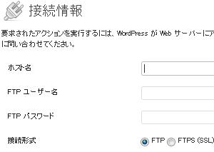 WordPressプラグインインストール時にFTP接続情報を求められる