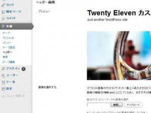 Twenty Elevenでヘッダー画像削除方法
