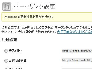 WordPressパーマリンク設定でのhtaccessの更新必要