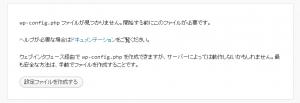 WordPressインストール時にwp-config.phpがない
