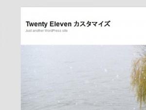 Twenty Elevenでヘッダー内の余白削除後