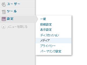 WordPressダッシュボードからメディア設定画面を開く