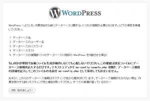 WordPressインストール時のデータベース名入力