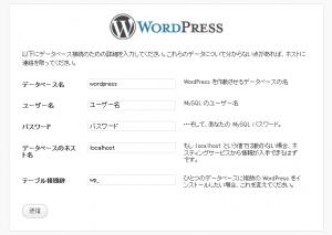 WordPressインストール時のMySQLデータベース情報入力