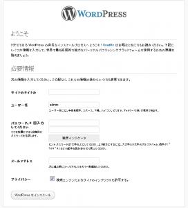 WordPressインストールでサイト情報を入力する