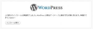 WordPressインストールでデータベースと通信可