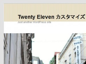 Twenty Elevenのヘッダーに背景画像を設定する
