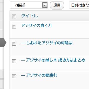 WordPressの固定ページを階層化し親ページに子ページの一覧を表示する